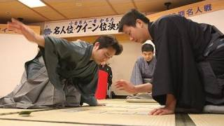 Japan's Kyogi Karuta champion since 14 years.