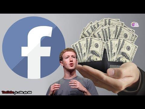 العرب اليوم - الفيس بوك يدفع 17500 دولار لـ 50 مليون مستخدم