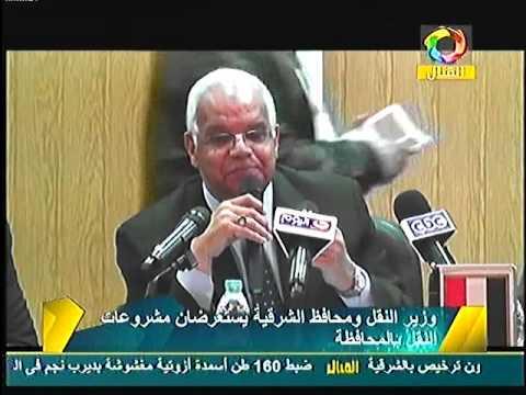 كلمة وزير النقل خلال مؤتمرصحفى مشترك بين وزير النقل ومحافظ الشرقية