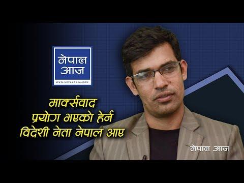 (कम्युनिस्टहरू एक हुनु सबल पक्ष हो | Yuvaraj Chaulagain | Nepal Aaja - Duration: 32 minutes.)