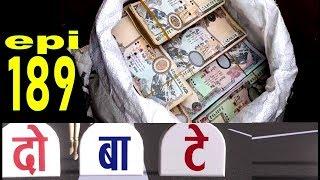 Video दोबाटे,भाग १८९  , 18 October 2018, Episode - 189, Dobate Nepali Comedy MP3, 3GP, MP4, WEBM, AVI, FLV Oktober 2018