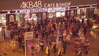 恋するフォーチュンクッキー AKB48 CAFE&SHOP Ver. / AKB48[公式]
