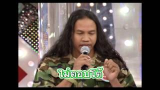 Gig Doo Songkam Pang Ngon Lan 11 February 2014 - Thai Music