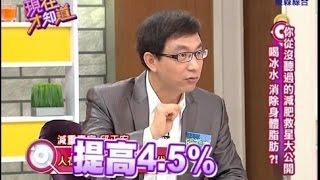 """Download Lagu 【現在才知道】140820-4 喝冰水消除身體脂肪?!- """"Know How"""" Mp3"""
