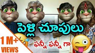 Pelli Choopulu by talking tom new funny comedy video | Telugu Comedy King