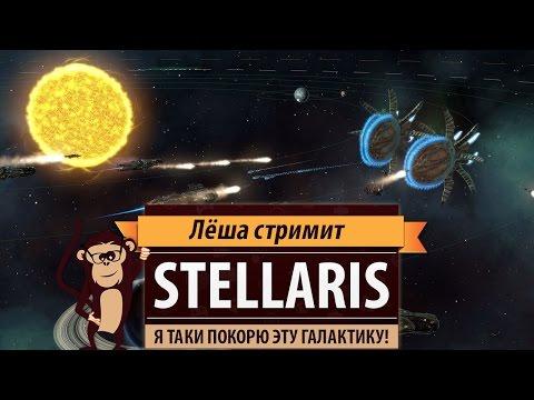 Новая партия в Stellaris против ИИ. Железная воля.