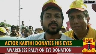 Actor Karthi Donates his Eyes Kollywood News 29/08/2015 Tamil Cinema Online