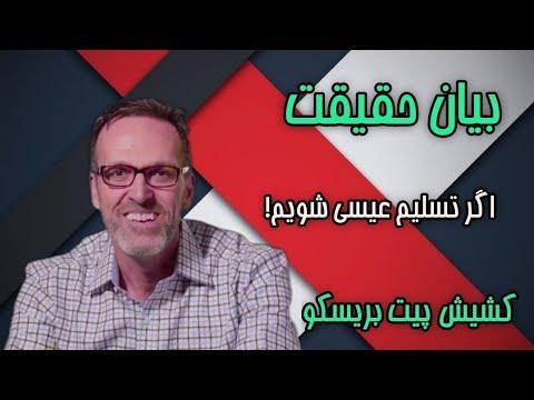 بیان حقیقت - سری ششم - قسمت چهارم - کشیش پیت بریسکو