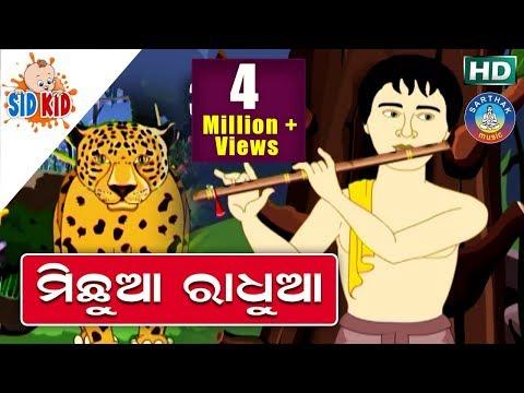 Video ମିଛୁଆ ରାଧୁଆ Michhua Radhua | Aaima Kahani Series | Cartoon Movie by Sarthak Music | Sidharth TV download in MP3, 3GP, MP4, WEBM, AVI, FLV January 2017