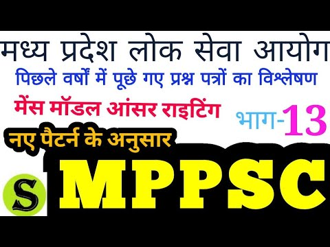 mppsc mains previous year question papers in hindi preparation notes answer writing class lecture 13