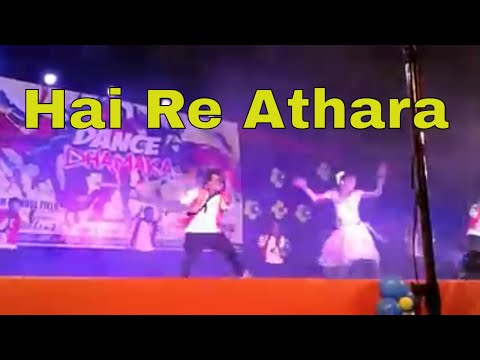 Video Hai Re Athara || Sambalpuri  Dhamaka || Kani Jhuri Dance Group || download in MP3, 3GP, MP4, WEBM, AVI, FLV January 2017
