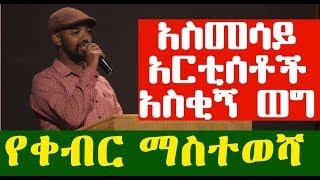አስመሳይ አርቲሰቶች አስቂኝ ወግ - በ በኃይሉ ገ/እግዚአብሔር | Ethiopia