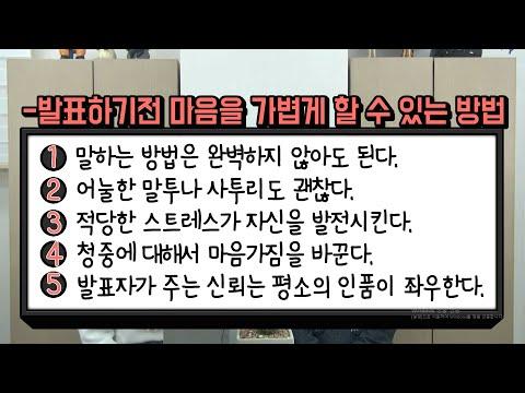 박민영의 톡톡- 스피치 2편_발표하기전 마음을 가볍게 할 수 있는 방법