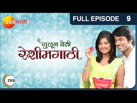 Julun Yeti Reshimgaathi Episode 9 - December 04  2013 05 December 2013 09 AM