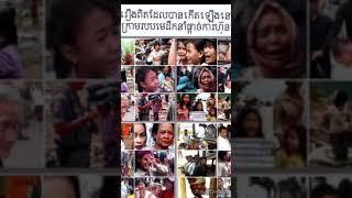 Khmer Music - សង្គមខ្មែរសព្វ..