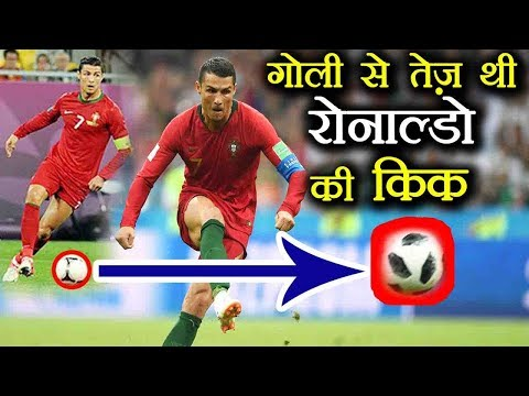 Fifa 2018 : Cristiano Ronaldo hits free kick at 100 Kmp speed against Spain | वनइंडिया हिंदी