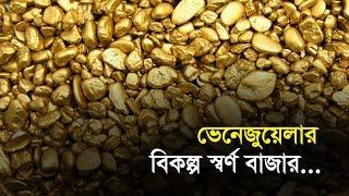 ভেনেজুয়েলার বিকল্প স্বর্ণ বাজার | Bangla Business News | Business Report | 2019