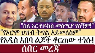 Ethiopia: የኢትዮታይምስ የዕለቱ ዜና | EthioTimes Daily Ethiopian News | Abiy Ahmed | Lema Megersa