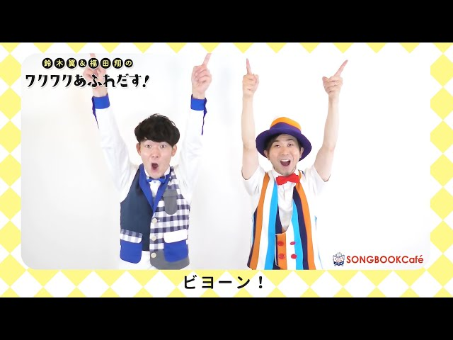 【YouTube】鈴木翼・福田翔『つのつのつーの』公開!
