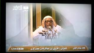 أذان الحرم المكي لصلاة المغرب للمؤذن فاروق حضراوي