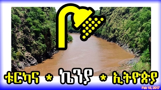 ቱርካና * ኬንያ * ኢትዮጵያ - Turkana * Kenya * Ethiopia - DW