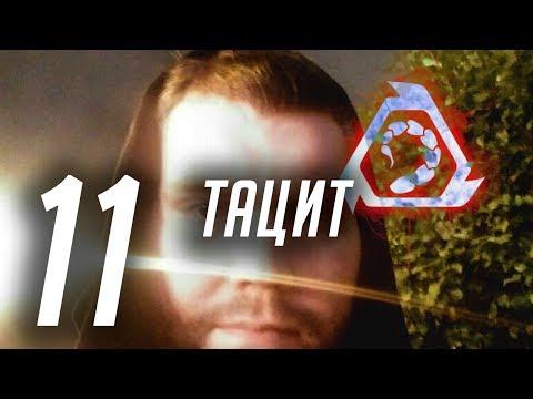 Kane wrath #11 - Тацит