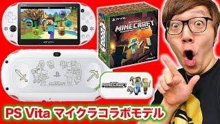PS Vitaマインクラフトコラボモデルがキタ━━(゚∀゚)━━!!!!