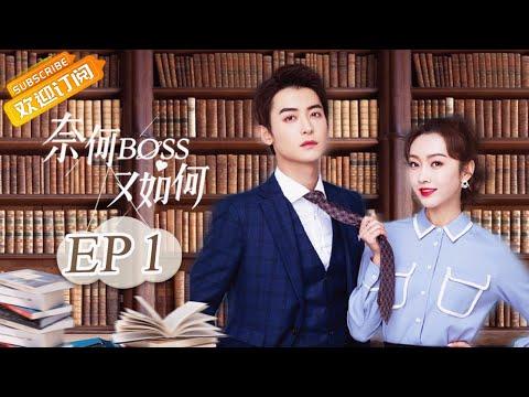 【ENG SUB】《奈何BOSS又如何》第1集 大Boss对美女秘书发起猛烈攻势 Well-Dominanted Love EP1【芒果TV青春剧场】