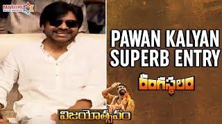 Video Pawan Kalyan Superb Entry | Rangasthalam Vijayotsavam Event | Ram Charan | Samantha | Sukumar | DSP MP3, 3GP, MP4, WEBM, AVI, FLV Juli 2018
