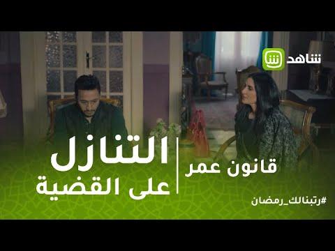 """""""قانون عمر""""- أرملة """"شهاب"""" تساوم """"عمر"""" لكي يتنازل عن القضية"""