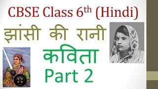 Video Vasant – Jhansi Ki Rani (झांसी की रानी) Poem (Part 2) - CBSE Class 6th Hindi download in MP3, 3GP, MP4, WEBM, AVI, FLV January 2017