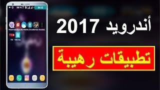 أفضل تطبيقات الأندرويد 2017 - السلسلة 37 ، تطبيقات رهيبة وستحتاجها في هاتفك ، هذه التطبيقات تعتبر الأفضل لهواتف الأندرويد ، ومن أحسن تطبيقات الأندرويد التي ستحتاجها في هاتفك .------------------------------------------------------------------------------------------------روابط التحميل تجدونها في هذا الموضوع :http://www.arabdroid.net/2017/06/best-apps-for-android-june-2017.html------------------------------------------------------------------------------------------------اشترك في قناة https://goo.gl/bgpVXf : AndroMan ------------------------------------------------------------------------------------------------تواصل معنا : aljadid.contact@gmail.comتابعنا على الإنستغرام : https://instagram.com/arabdroid/تابعنا على تويتر : https://twitter.com/Arab4Droidتابعنا على الفيس بوك : https://www.facebook.com/Arab4Droid------------------------------------------------------------------------------------------------شاهد أيضا :◄تطبيق خرافي لقفل تطبيقات الاندرويد لحماية رسائلك وصورك وكل شيء : https://goo.gl/FvAgLM◄أحصل على أيقونات galaxy s8 الخرافية مجانا ! : https://goo.gl/C9R7Vm◄وصلتني هدية من GameSir ؟ شيء مدهش : https://goo.gl/ubU1y5