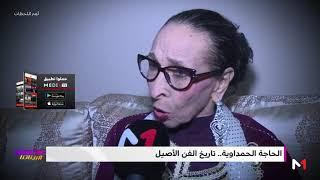 موقف الحاجة الحمداوية من إعادة غناء أعمالها من طرف فنانين آخرين #بيناتنا