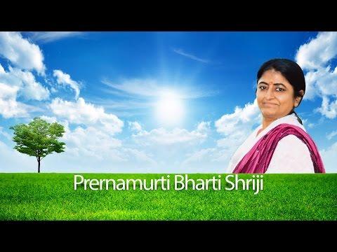 Change your point of view देखने का नजरिया बदले | Instant Inspiration 12 | Prernamurti Bharti Shriji