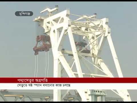 6th span installed, over 1 km of Padma Bridge visible (23-01-2019) Courtesy: Independent TV