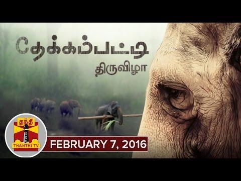 Special Documetaries   Thekkampatti Thiruvizha   07-02-2016