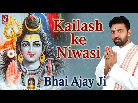 Video Kailash ke Niwasi - Bhai Ajay Ji - Latest Full Video Hindu Devotional Bhajan 2014 download in MP3, 3GP, MP4, WEBM, AVI, FLV January 2017