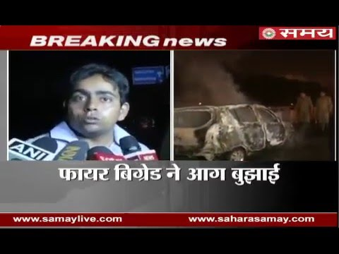Moving car caught fire in Delhi