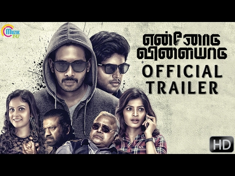 என்னோடு விளையாடு திரைப்பட Trailer Ennodu Vilayadu | Official Trailer | Bharath, Kathir, Chandini,Sanchitha Shetty | Arun Krishnaswami