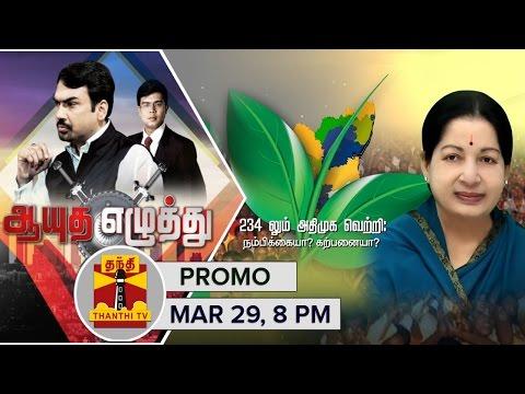 Ayutha-Ezhuthu--Chances-of-ADMK-Victory-in-234-Seats-Promo-March-29-Thanthi-TV