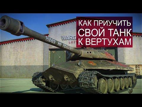 Как приучить свой танк к вертухам