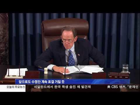 '오바마케어 우선 폐지' 부결 7.26.17 KBS America News
