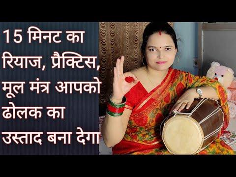 प्रैक्टिस, रियाज, मूलमंत्र आपको ढोलक का...  Practice, Riyaz, MoolMantra will make you Dholak master