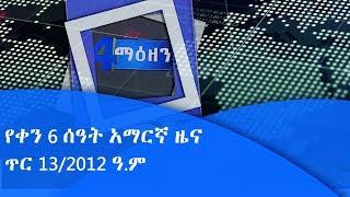 ኢቲቪ 4 ማዕዘን የቀን 6 ሰዓት አማርኛ ዜና…ጥር 13/2012 ዓ.ም