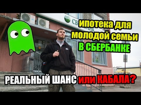 Как взять ипотеку молодой семье в сбербанке - DomaVideo.Ru