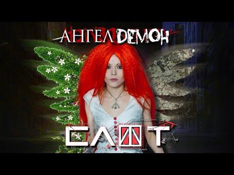 Слот - Ангел и демон (2013) (HD 720p)
