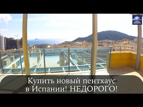 Купить новый пентхаус в Испании у моря! Квартиры с видом на море, недорого!
