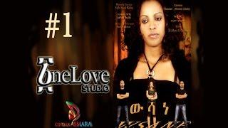 Eritrean Movie Wesane #1