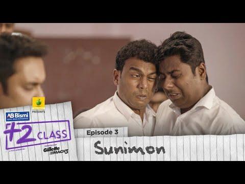 Ajmal Bismi Plus Two Class | EP3 | Sunimon | Mini Webseries | Karikku
