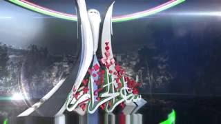 مسابقة شاعر الجزائرجنريك البدايةFull HD